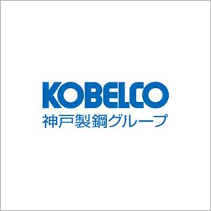 KOBELCO 神戸製鋼グループ様